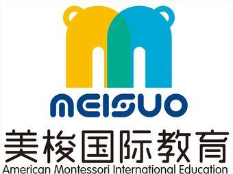 美梭国际儿童成长中心(龙湖校区)