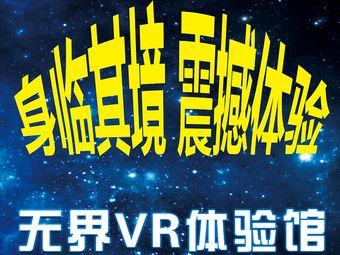 无界VR体验馆