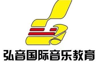 弘音琴行·珠江钢琴艺术教室(华阳店)
