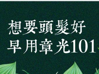 章光101(莲荷东路店)