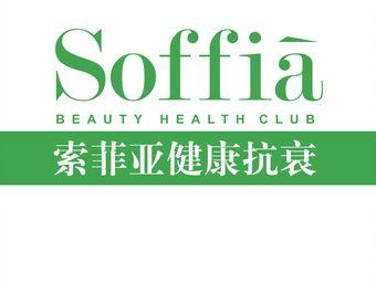 索菲亚健康管理中心(滨江店)