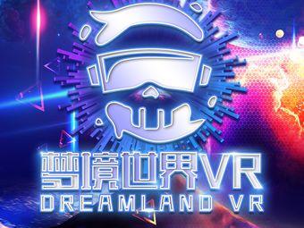 VR联盟·梦境世界·桌游·团建·生日派对(双子塔店)