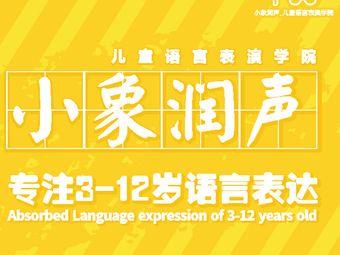 小象润声儿童语言表演学院