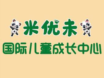 米优未国际儿童成长中心(黄河路中心)