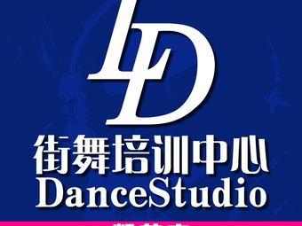 江门LD街舞培训中心(凯茵店)