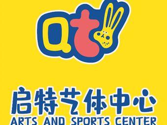 启特艺术体育教育中心