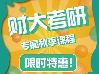新东方考研四六级学习中心(财大校区)