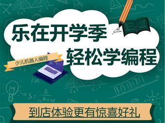乐创世界少儿乐高机器人编程(二汽悦活荟校区)