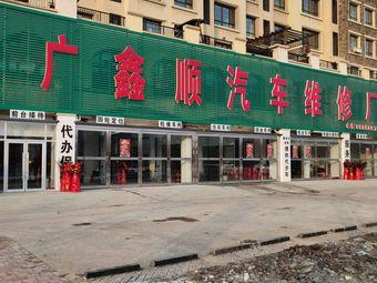 广鑫顺汽车维修厂