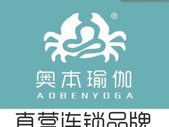 奥本瑜伽中心连锁(万象汇店)