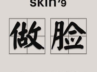 Skin79皮肤管理中心(爱琴海店)