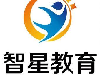 智星教育(三八广场校区)