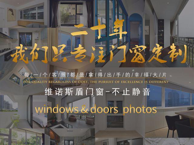 維諾斯盾門窗的圖片