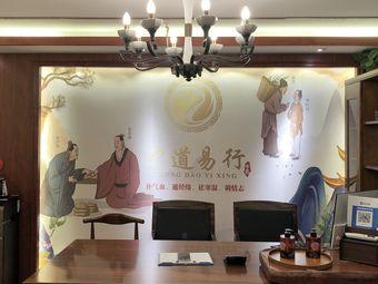 中道易行·经络养生馆(城西银泰店)