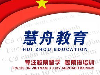 慧舟教育·越南语·留学