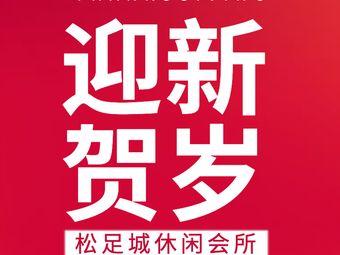 松足城休闲会所(黄河路店)