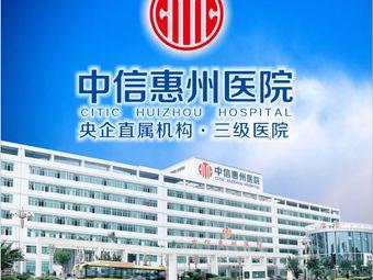 中信惠州医院·国有三级医院