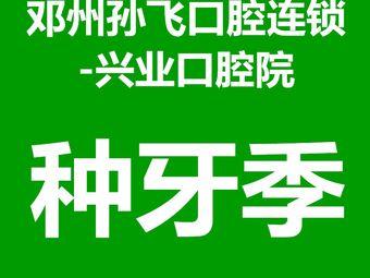 邓州兴业口腔