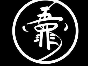 悟罪刺青私人纹身订制(高新万达店)