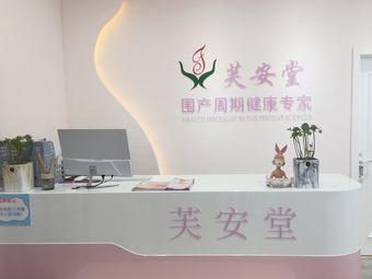 芙安堂孕产婴健康管理中心