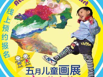 Atelier Academy of Art儿塔莉亚美术学院(斗西店)