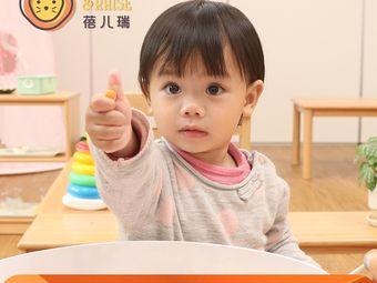 蓓儿瑞婴幼儿国际学园(万融大厦店)