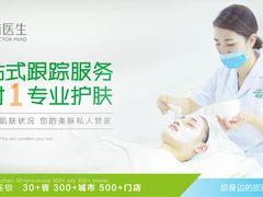 苗医生专业祛痘·皮肤管理的图片