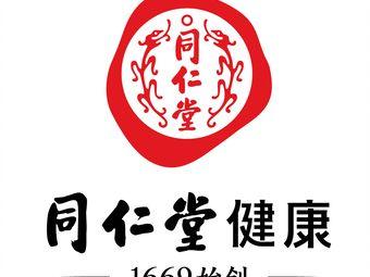 同仁堂健康(新源南路店)