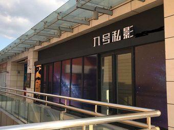 九号私影(金鹰广场店)