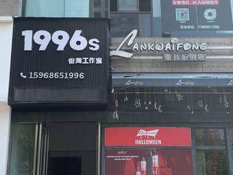 1996s 街舞工作室