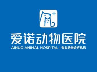 爱诺动物医院(博爱分院)