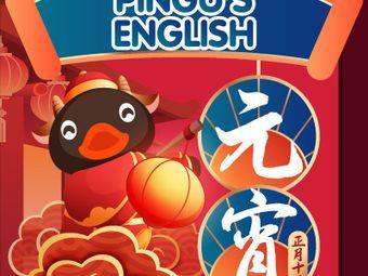 企鵝家族英語(中北永旺中心)