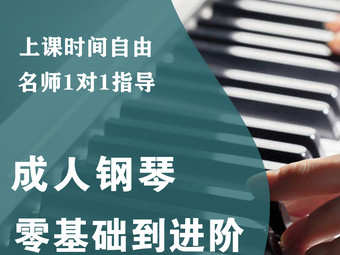 弹吧音乐·流行钢琴(包河万达校区)