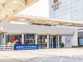 骑典国际少儿马术俱乐部CAVALIER(武汉天地店)