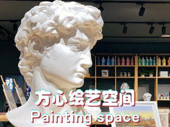 方心绘艺空间(中央大街百盛店)