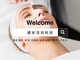 娜家科技美肤中心(绿地中央广场店)