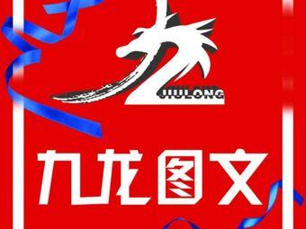 九龙图文广告(石峰店)