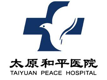 太原市和平医院