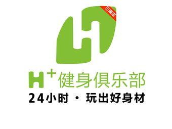H+健身(金沙二路店)