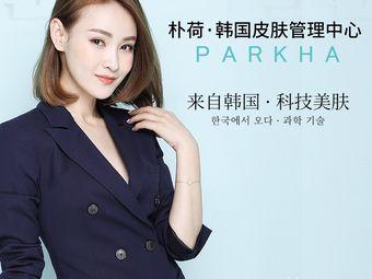 朴荷·韩国皮肤管理中心(周庄店)