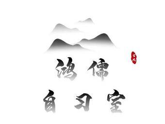 鸿儒·沉浸式自习室(和信广场店)