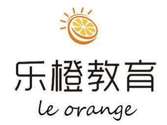乐橙日语韩语法语俄语多语种培训