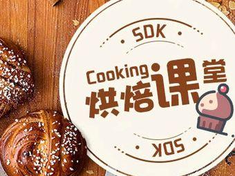 SDK Cooking 蛋糕烘焙课堂