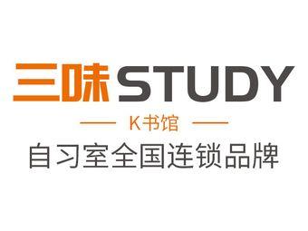 三味STUDY K书馆(无锡图书馆店)