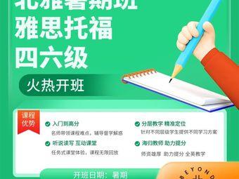 北雅教育雅思托福成人英语(文华店)