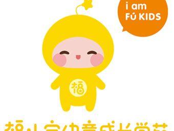 福小宝幼童成长学苑(深圳湾中心)