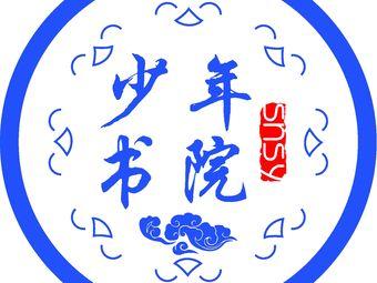 少年书院·书法·围棋·国学(驷马桥校区)