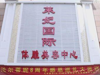 莱妃国际体雕美容中心