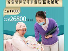 爱瑞馨母婴护理中心