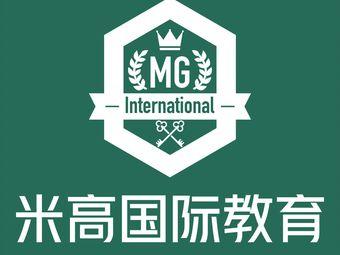 米高国际教育